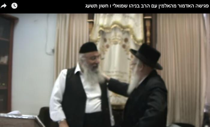 האדמור מהאלמין  במפגש אישי עם הרב בנייהו שמאולי שליטא