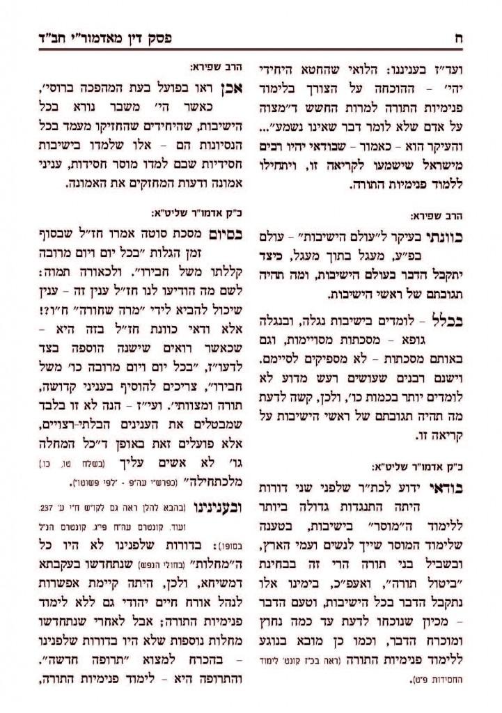 פסק דין חבד_Page_10
