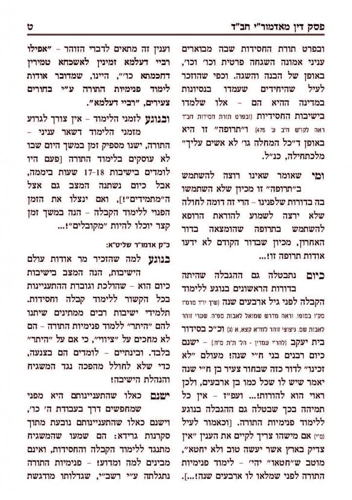 פסק דין חבד_Page_11