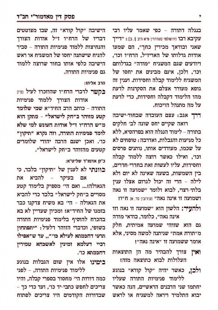 פסק דין חבד_Page_12