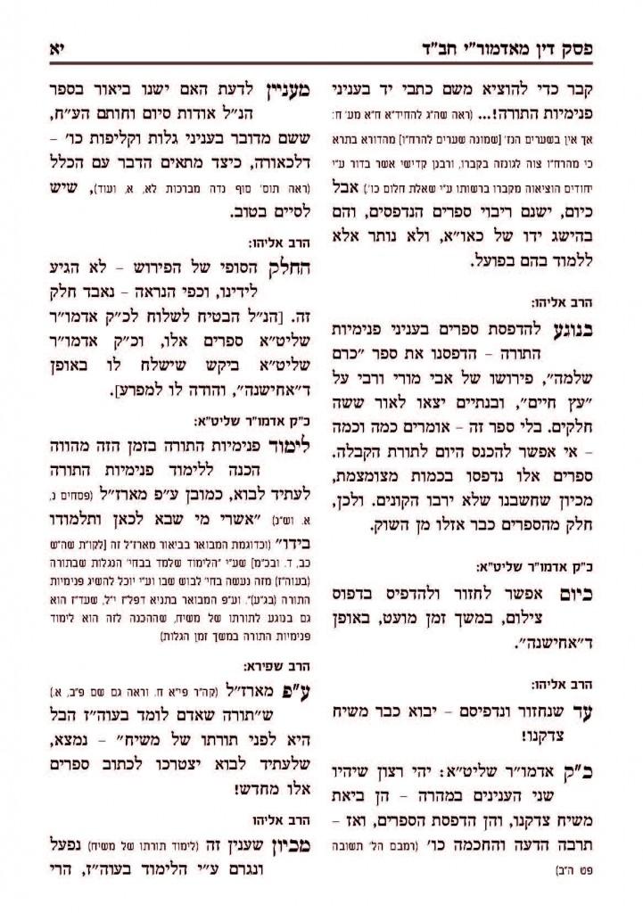 פסק דין חבד_Page_13