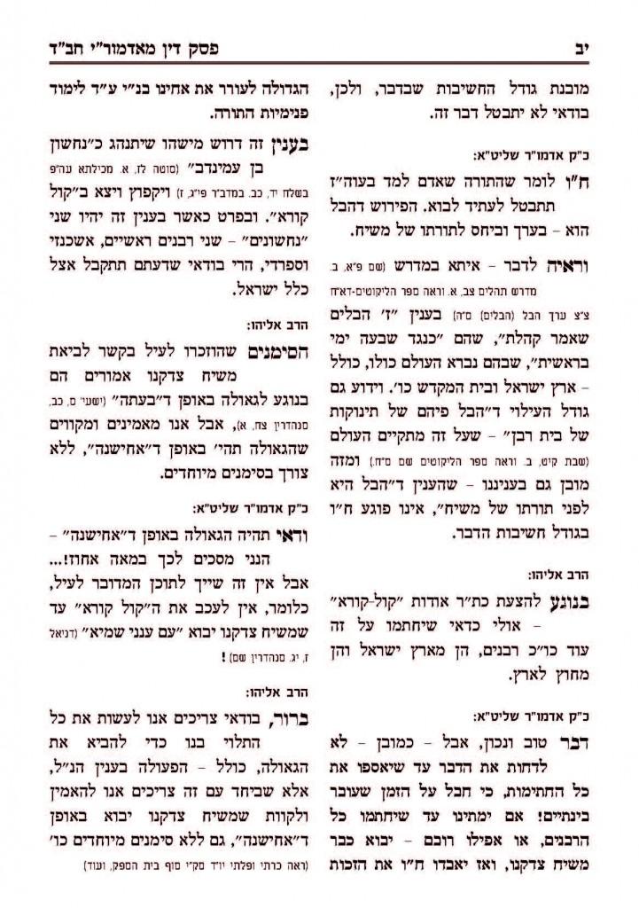 פסק דין חבד_Page_14