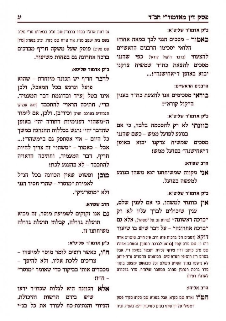 פסק דין חבד_Page_15