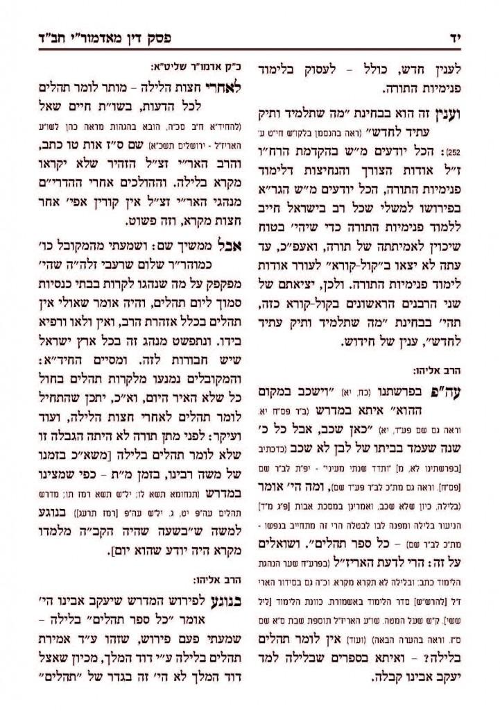 פסק דין חבד_Page_16
