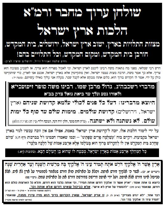 הלכות ארץ ישראל 1