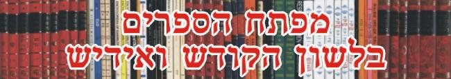 מפתח ספרים בלשון הקודש ואידיש