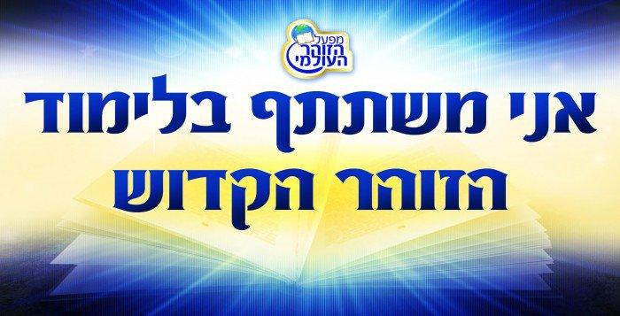 אני משתתף בלימוד זוהר הקדוש- מפעל הזוהר העולמי האדמור מהאלמין הרב יהודה שלום גרוס בית שמש