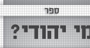ספר מי יהודי - כותרתpng