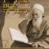 תמונה צבעוני- איש מבית לחם הרב יהודה  פתייא