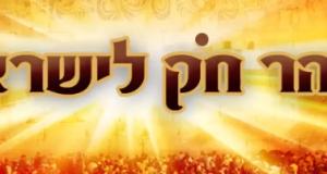 חוק לישראל- זוהר כותרת מפעל הזוהרה עולמי