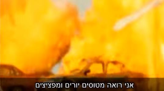 מטוסים יורים ומפציצים