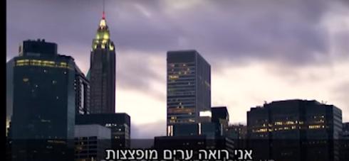 ערים מפוצצות