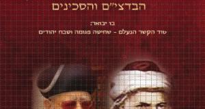 כותרת- שחיטת בית יוסף