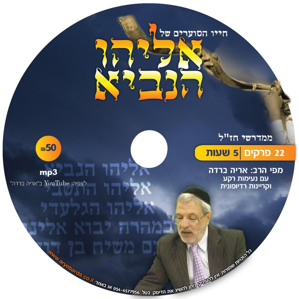 דיסק אליהו הנביא