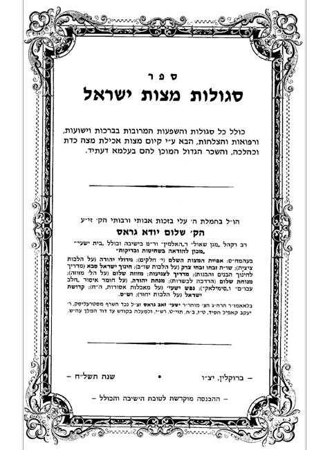 סגולת מצות ישראל
