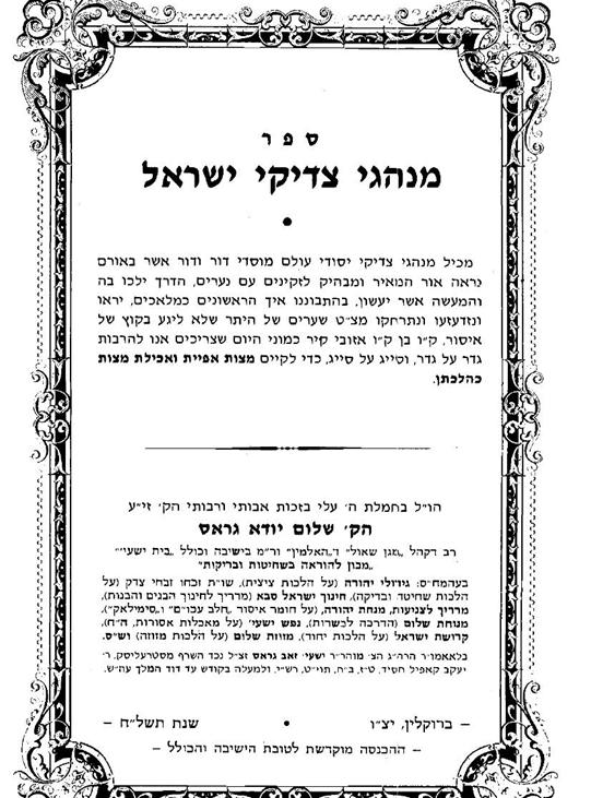 ספר מנהיגי צדיקי ישראל