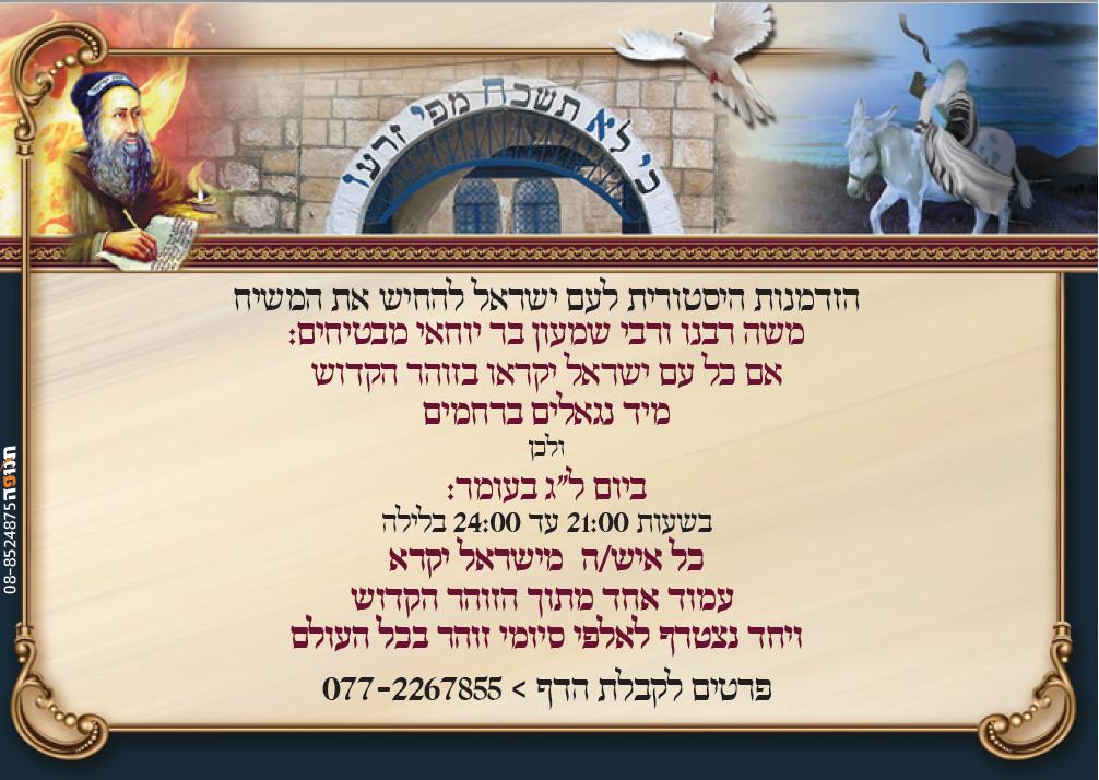 מודעה הסטורית לעם ישראל - סיום זוהר בלג בעומר