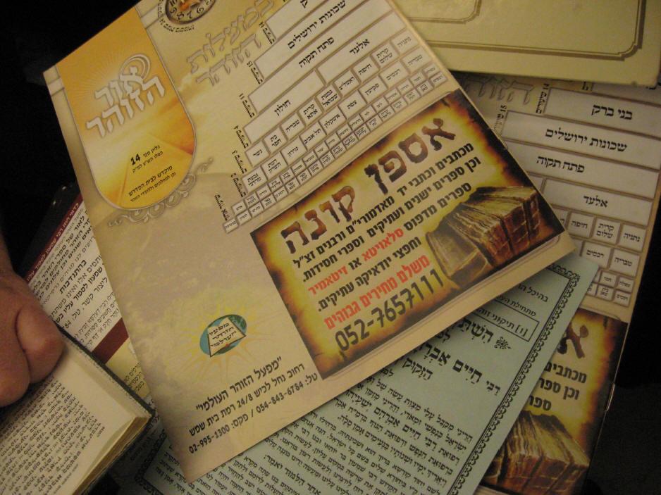 האדמו''ר מהאלמין שליט''א בחלוקה האדירה של ספרי זוהר בחינם ולימוד תיקוני הזוהר במירון (23)