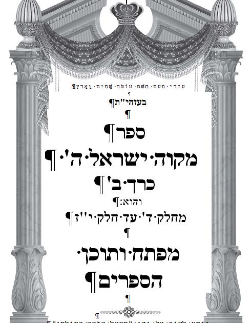 מקוה ישראל