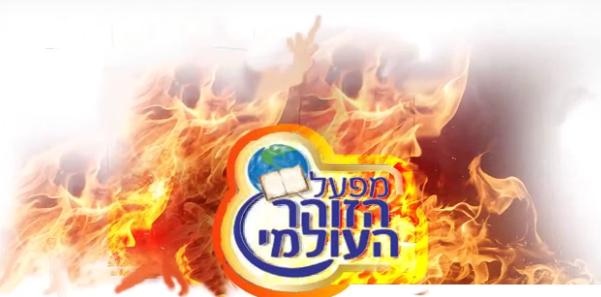 מפעל הזוהר העולמי- לוגו עם אש