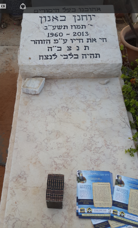 קבר יוחנן באנון