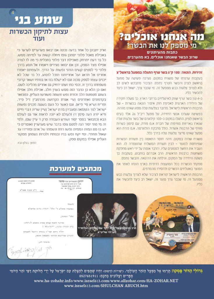 alon-kashrut12_Page_4
