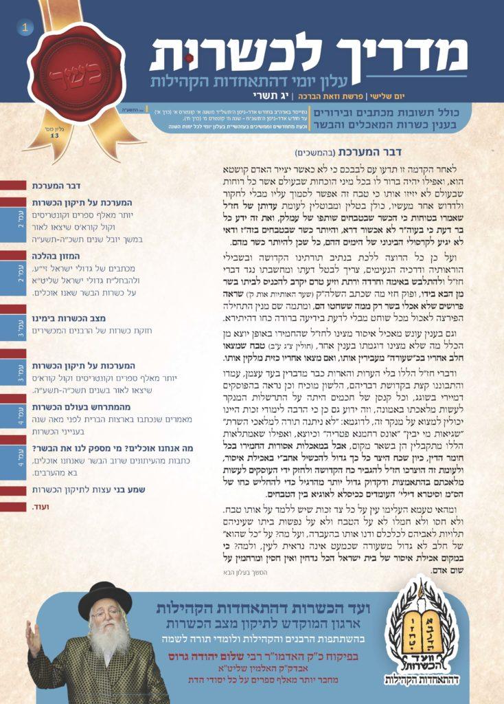 alon-kashrut13_Page_1
