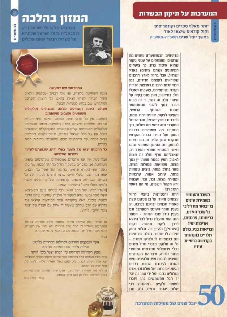 alon-kashrut13_Page_2