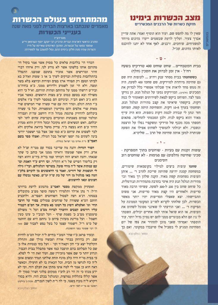 alon-kashrut13_Page_3