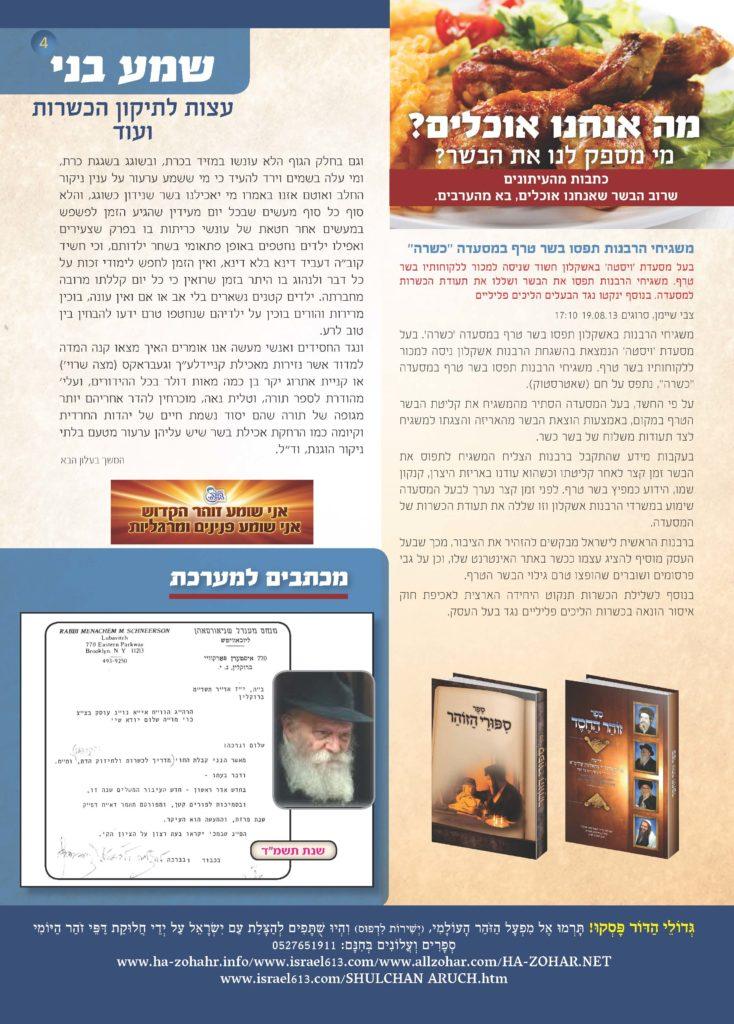 alon-kashrut13_Page_4