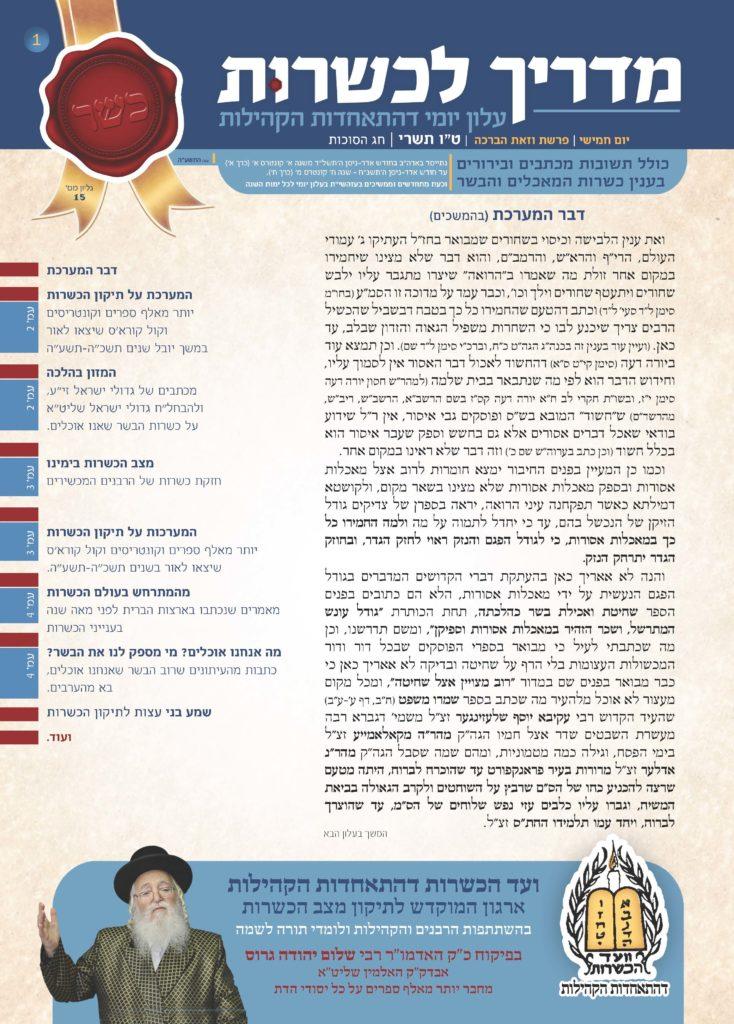 alon-kashrut15_Page_1