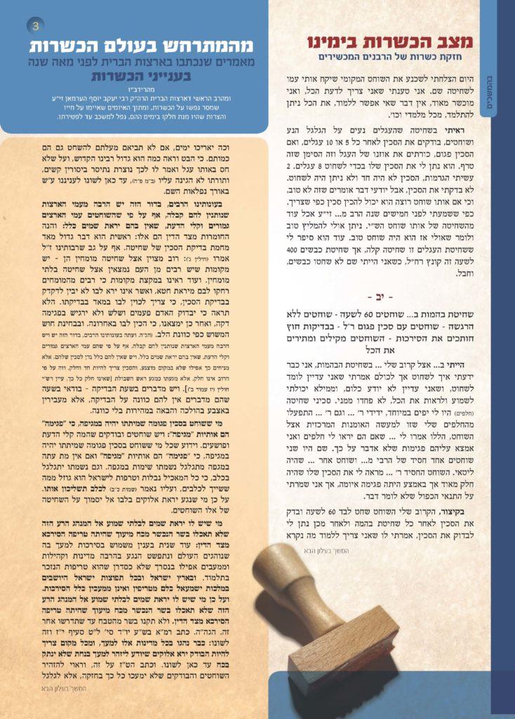 alon-kashrut15_Page_3