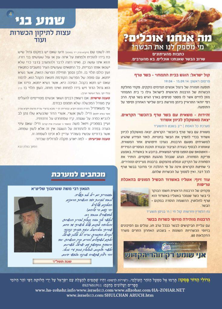 alon-kashrut15_Page_4