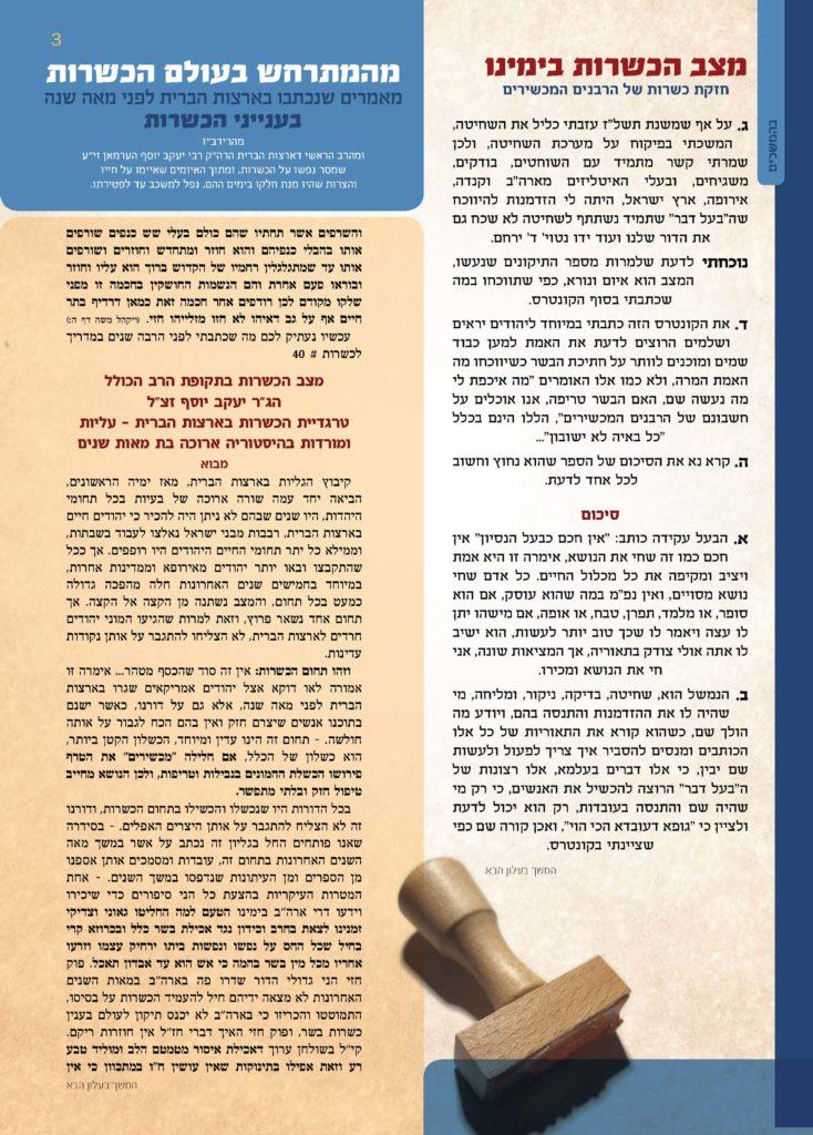 alon-kashrut2_Page_3