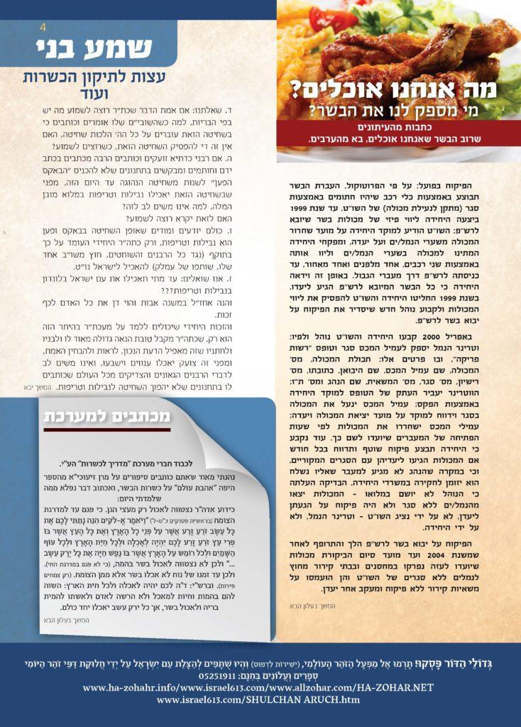alon-kashrut2_Page_4