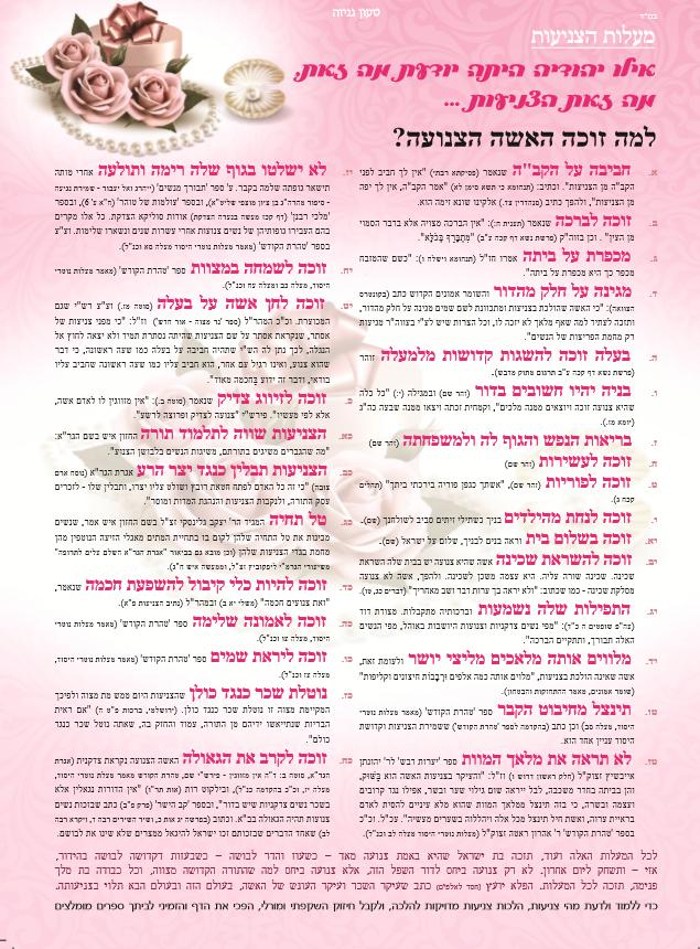 צניעות בת ישראל- יעל זיידנר