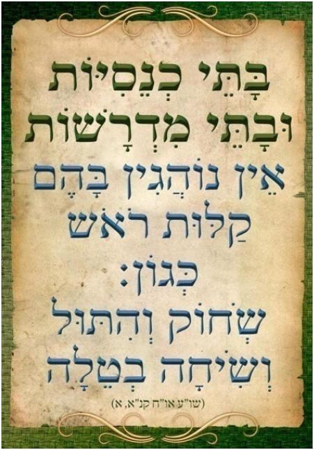 קדושת_בית_הכנסת