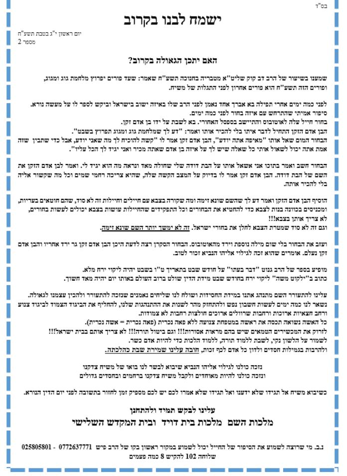 מסר מאליהו הנביא