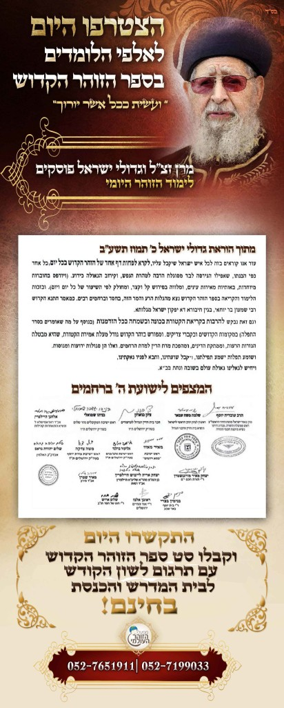 זוהר הצטרפות- אישור גדולי ישראל1