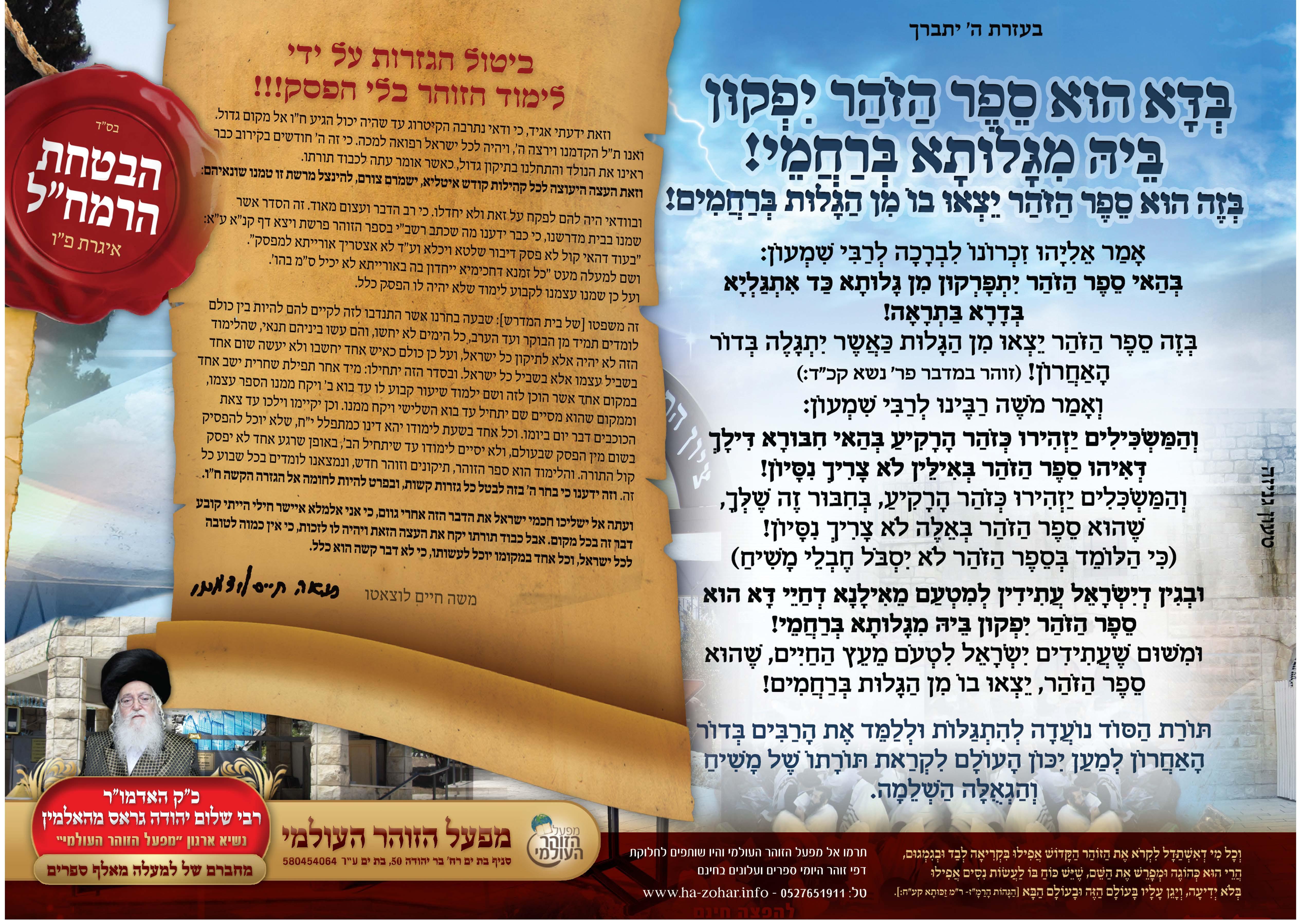 זוהר- בזכותי יצא עם ישראל מהגלות ברחמים הבטחת הרמחל
