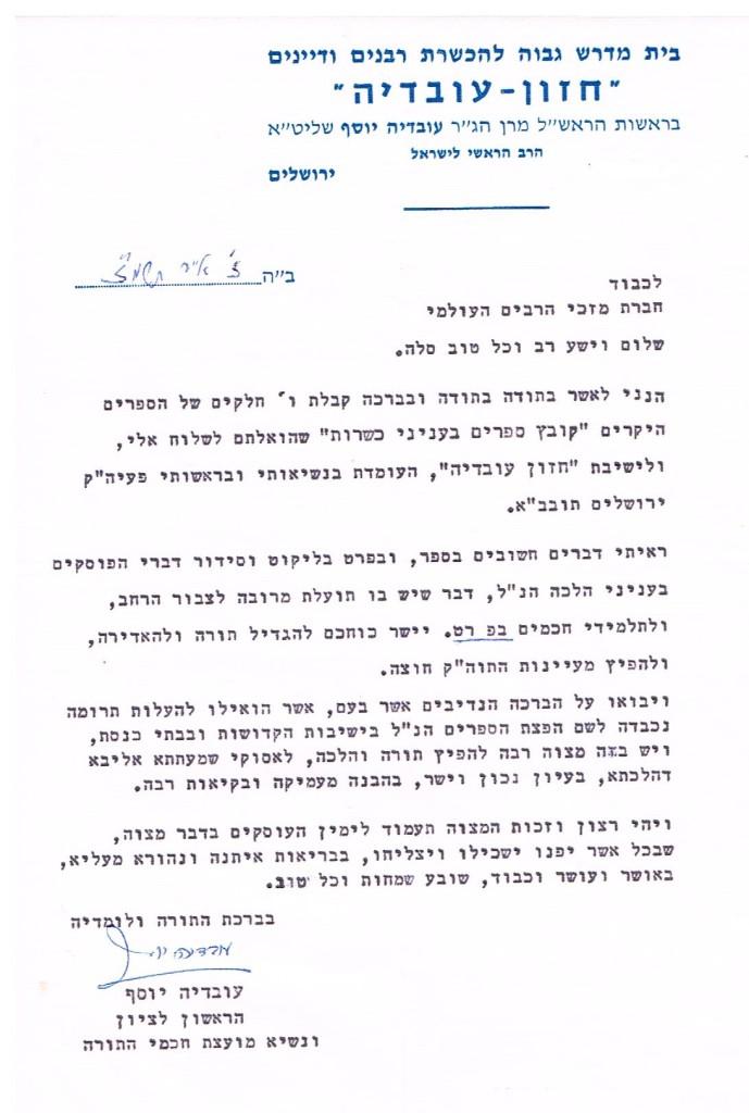 מכתב עובדיה יוסף 1