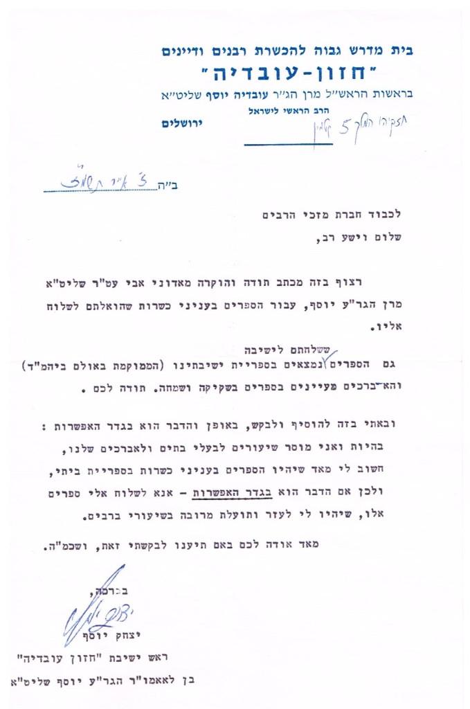 מכתב עובדיה יוסף 3