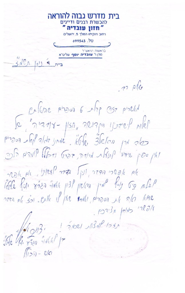 מכתב עובדיה יוסף 4