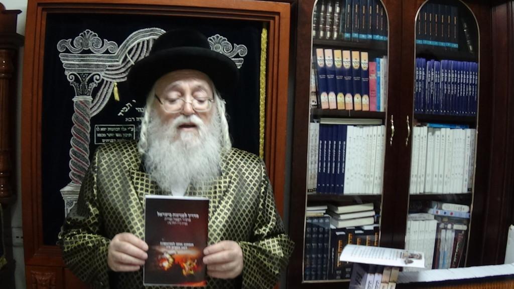 מדריך לצניעות בישראל- מפעל הזוהר העולמי