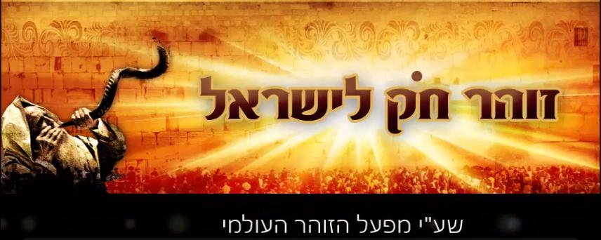 חוק לישראל עי מפעל הזוהר העולמי1