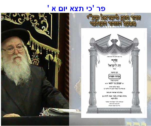 חוק לישראל- פרשת ויצא