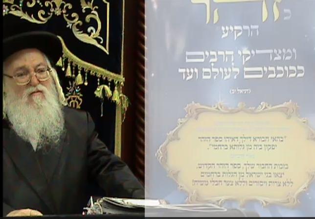 שיעור האדמור מהאלמין-  זוהר חוק לישראל