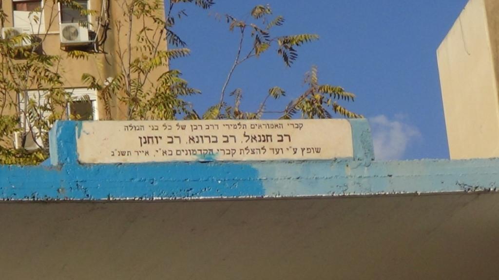 האדמור מהאלמין בתפילות במקומות הקדושים בארץ ישראל מחלק ספרי זוהר תהלים סולם הזוהר ועוד (2)