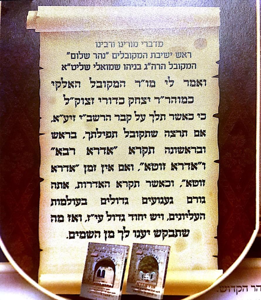 אדרא רבא ואדרא זוטא חשיבות- מאת הרב יצחק כדורי זצל