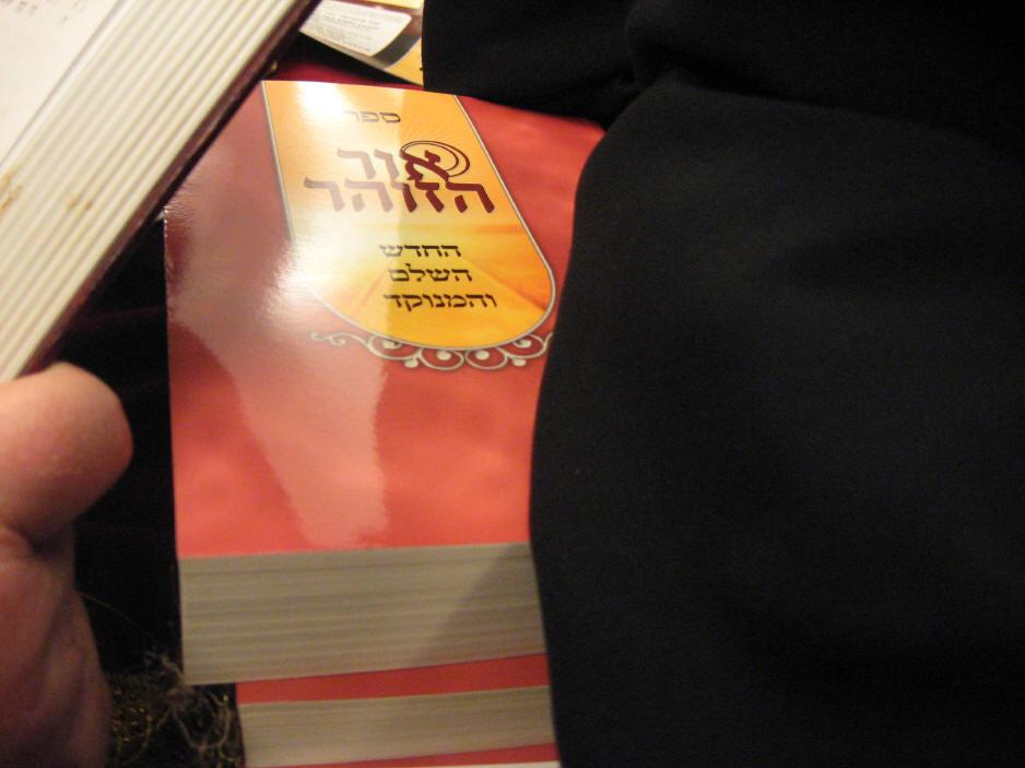 האדמו''ר מהאלמין שליט''א בחלוקה האדירה של ספרי זוהר בחינם ולימוד תיקוני הזוהר במירון (24)